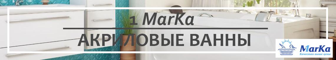 Акриловая ванна 1Marka Cassandra 140x140 см