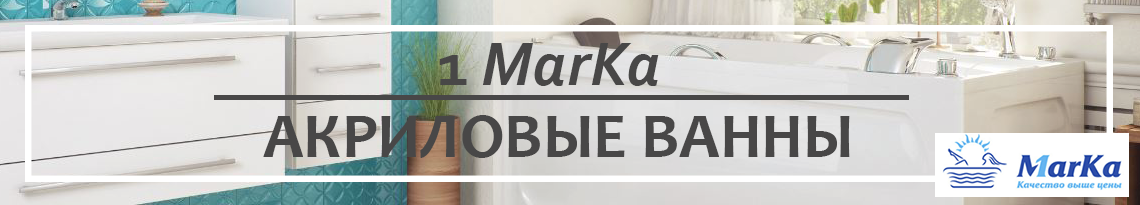 Акриловая ванна 1Marka Agora 170х75