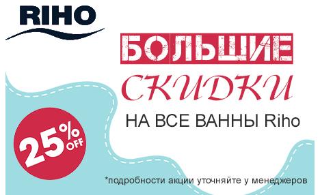 Акция - скидки на ванны Riho