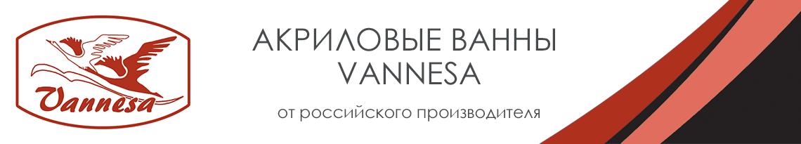 Акриловые ванны Vannesa (Россия)